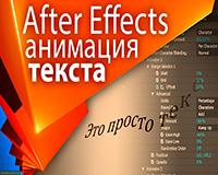 Анимация текста в Adobe After Effects