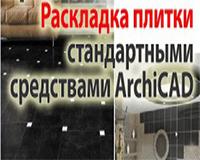 Раскладка плитки в ArchiCAD