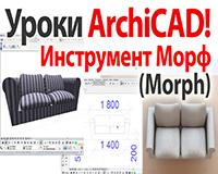 Инструмент Morph для ArchiCAD