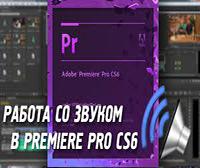 Запись звука в Adobe Premiere Pro CS4, CS6