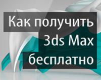 Как бесплатно получить лицензионную версию программы 3ds Max