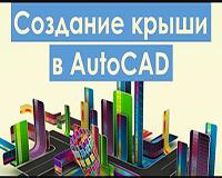 Создание крыши в AutoCAD