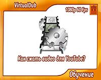 Как правильно сжимать видеофайлы в VirtualDub