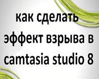 Эффект взрыва и другие эффекты в Camtasia Studio