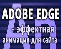 Создание анимации для сайта в Adobe Edge