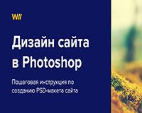 Дизайн сайта в Photoshop