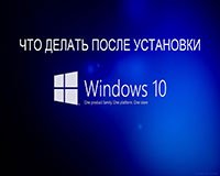 Что делать после установки Windows 10