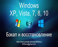 Восстановление операционной системы Windows XP, Vista, 7, 8, 10