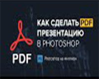 Создание презентации в Photoshop и Adobe Bridge