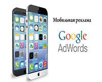Как настроить мобильную рекламу в AdWords