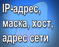 Что такое IP-адрес, маска, хост, адрес сети