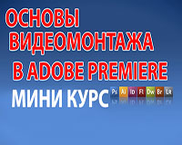 Основы видеомонтажа в Adobe Premiere Pro CC