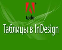 Таблицы в InDesign
