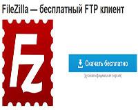 Обзор программы Filezilla