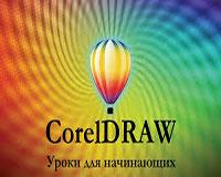 CorelDraw для начинающих