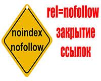 Запрет индексации внешних ссылок