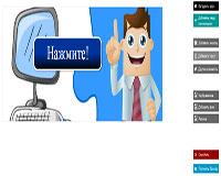Как сделать кнопку или баннер для своего сайта
