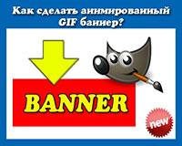 Как сделать рекламный GIF баннер в Фотошопе