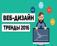 Тренды веб-дизайна 2016