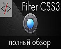 Filter CSS 3 - фильтры изображений