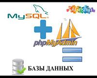 Как создать базу данных MySQL с помощью PHPMyAdmin