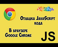 Отладка javascript кода в браузере google chrome