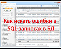 Ошибки в SQL-запросах в БД