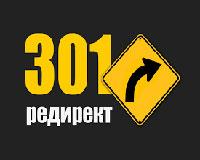 Зеркало сайта и 301 редирект