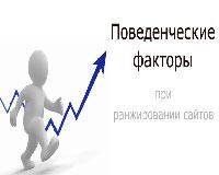 Продвижение сайта с помощью поведенческих факторов
