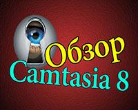 Обзор Camtasia Studio