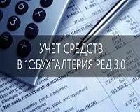 Учет основных средств в программе 1С Бухгалтерия 8.3