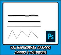 Как нарисовать прямую линию в Photoshop